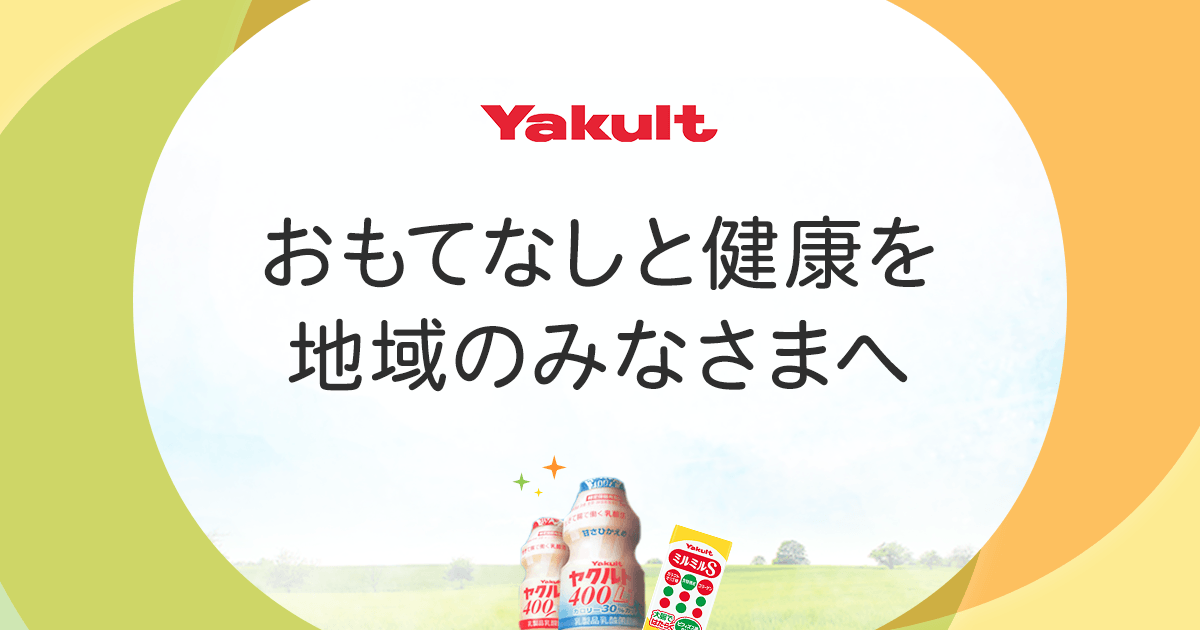兵庫ヤクルトホームページリニューアルのお知らせ