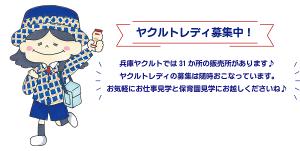 【更新のお知らせ】ヤクルトレディ募集エリアページを公開しました。