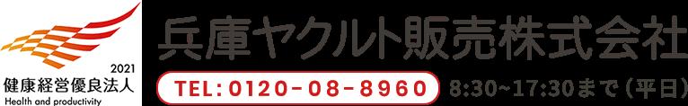 兵庫ヤクルト販売株式会社|おもてなしと健康を地域の皆さまへ