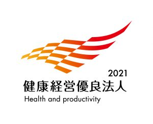 健康経営優良法人2021に認定|兵庫ヤクルト