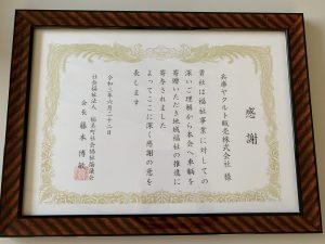 福祉ヤクルト活動~稲美町社会福祉協議会より感謝状授与されました。